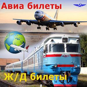 Авиа- и ж/д билеты Комсомольского
