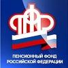 Пенсионные фонды в Комсомольском